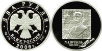 Юбилейная монета  150-летие со дня рождения М.А. Врубеля 2 рубля