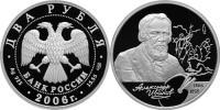 Юбилейная монета  200-летие со дня рождения А.А. Иванова 2 рубля