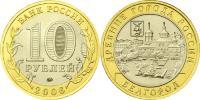 Юбилейная монета  Белгород 10 рублей