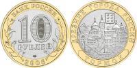 Юбилейная монета  Торжок 10 рублей