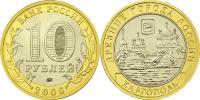Юбилейная монета  Каргополь 10 рублей