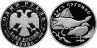Юбилейная монета  Гусь сухонос 1 рубль