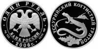 Юбилейная монета  Уссурийский когтистый тритон 1 рубль