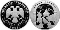 Юбилейная монета  Малые Корелы 25 рублей