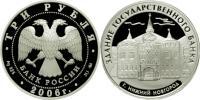 Юбилейная монета  Здание Государственного банка, г. Нижний Новгород. 3 рубля