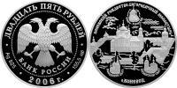 Юбилейная монета  Коневский Рождество-Богородичный монастырь 25 рублей