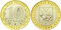 Юбилейная монета  Приморский край 10 рублей