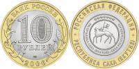 Юбилейная монета  Республика Саха (Якутия) 10 рублей