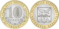 Юбилейная монета  Читинская область. 10 рублей