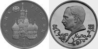 Юбилейная монета  110-летие со дня рождения  Я. Купалы 1 рубль