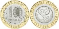 Юбилейная монета  Республика Алтай 10 рублей