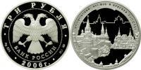 Юбилейная монета  Московский Кремль и Красная площадь 3 рубля