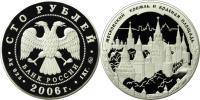 Юбилейная монета  Московский Кремль и Красная площадь 100 рублей