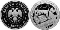 Юбилейная монета  Московский Кремль и Красная площадь 200 рублей