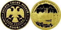 Юбилейная монета  Московский Кремль и Красная площадь 10 000 рублей