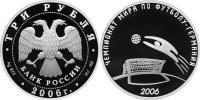 Юбилейная монета  Чемпионат мира по футболу, Германия 3 рубля