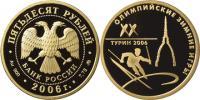 Юбилейная монета  XX Олимпийские зимние игры 2006 г., Турин, Италия 50 рублей