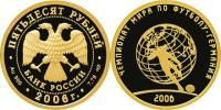 Юбилейная монета  Чемпионат мира по футболу, Германия 50 рублей