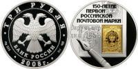 Юбилейная монета  150-летие первой российской почтовой марки 3 рубля