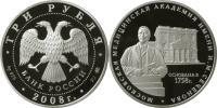 Юбилейная монета  250 лет Московской медицинской академии имени И.М. Сеченова 3 рубля
