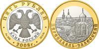 Юбилейная монета  Переславль-Залесский 5 рублей