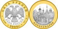 Юбилейная монета  Александров 5 рублей