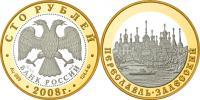 Юбилейная монета  Переславль-Залесский 100 рублей