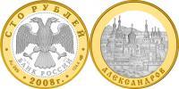 Юбилейная монета  Александров 100 рублей