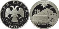 Юбилейная монета  К 450-летию добровольного вхождения Удмуртии в состав Российского государства 3 рубля