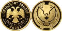 Юбилейная монета  К 450-летию добровольного вхождения Удмуртии в состав Российского государства 50 рублей