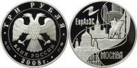Юбилейная монета  Москва 3 рубля