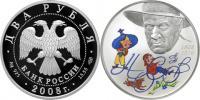 Юбилейная монета  Детский писатель Н.Н. Носов - 100 лет со дня рождения (23.11.1908 г.) 2 рубля