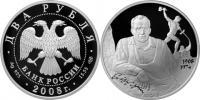 Юбилейная монета  Скульптор Е.С. Вучетич - 100 лет со дня рождения (28.12.1908 г.) 2 рубля