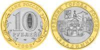 Юбилейная монета  Владимир (XII в.) 10 рублей