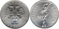Юбилейная монета  Русский балет 25 рублей