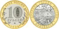 Юбилейная монета  Приозерск,  Ленинградская область (XII в.) 10 рублей