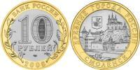 Юбилейная монета  Смоленск (IX в) 10 рублей