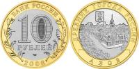 Юбилейная монета  Азов (XIII в) 10 рублей