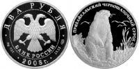 Юбилейная монета  Прибайкальский черношапочный сурок 2 рубля