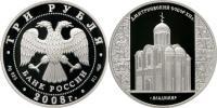 Юбилейная монета  Дмитриевский собор (XII в.), г. Владимир 3 рубля