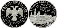 Юбилейная монета  Астраханский кремль (XVI - XVII вв.) 25 рублей