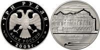 Юбилейная монета  Дом Н.И. Севастьянова (Дом Союзов) XIX в., г. Екатеринбург 3 рубля