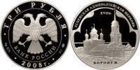 Юбилейная монета  Успенская Адмиралтейская церковь (XVII в.)  г. Воронеж 3 рубля