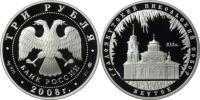 Юбилейная монета  Градоякутский Никольский собор (XIX в.), г. Якутск 3 рубля