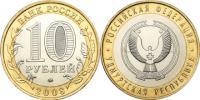 Юбилейная монета  Удмуртская Республика 10 рублей