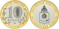 Юбилейная монета  Астраханская область 10 рублей