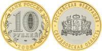 Юбилейная монета  Свердловская область 10 рублей