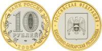 Юбилейная монета  Кабардино-Балкарская Республика 10 рублей