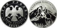 Юбилейная монета  Вулканы Камчатки 3 рубля
