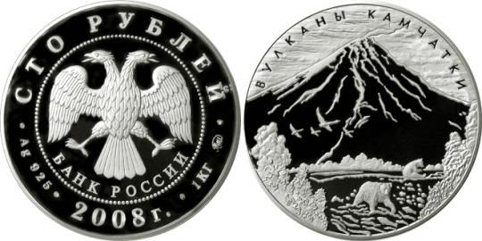 Юбилейная монета  Вулканы Камчатки 100 рублей